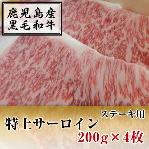 国産黒毛和牛  特上サーロイン ステーキ用 200g x4枚【鹿児島】【薩摩】【ブロック】【黒毛和牛】【霜降り】【ステーキ】【サーロイン】【牛肉】【ビーフ】【焼肉】【贈答】【A5クラ
