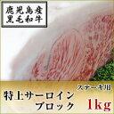 国産黒毛和牛  特上サーロイン ブロック ステーキ用 1kg【鹿児島】【黒牛】【薩摩】【ブロック】【黒毛和牛】【…