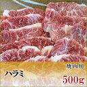 国産牛 ハラミ 焼肉用 500g【鹿児島】【黒毛和牛】【国産牛】【薩摩】【ホルモン】【サガリ】【ヘルシー】【内蔵肉…