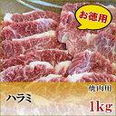 国産牛 ハラミ 焼肉用 1kg【鹿児島】【黒毛和牛】【国産牛】【薩摩】【ホルモン】【サガリ】【ヘルシー】【内蔵肉…