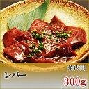 国産牛 レバー 焼肉用 300g【加熱用】【鹿児島】【黒毛和牛】【国産牛】【薩摩】【ホルモン】【ビタミン】【鉄分】…