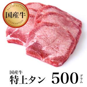 特上 牛タン 焼肉用 500g【加熱用】【鹿児島】【黒毛和牛】【国産牛】【薩摩】【やきにく】【舌】【タン】【内臓】【牛タン】【バーベキュー】【BBQ】【新鮮】【牛肉】【焼肉】【高級