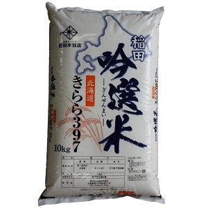 【令和2年産 新米 2年産】旭川発北海道産きらら397(10kg)<玄米>