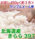【 28年産】【お試し450g】送料無料!旭川発北海道産きらら397【05P03Dec16】