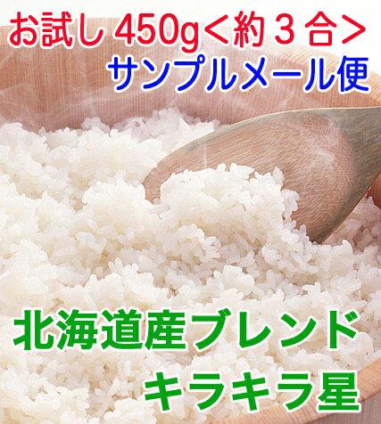 【お試し450g】送料無料!北海道産ブレンドキラキラ星