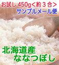 【28年産】【お試し450g】送料無料!旭川発北海道産ななつぼし【05P03Dec16】