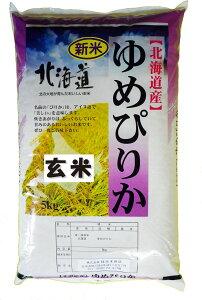 【令和2年産 2年産 新米】旭川発北海道産ゆめぴりか(5kg)<玄米>