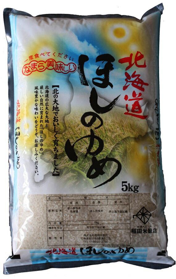 【29年産】旭川発北海道産ほしのゆめ(5kg)