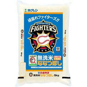 【30年産】ファイターズ無洗米ななつぼし(5kg)【無洗米】