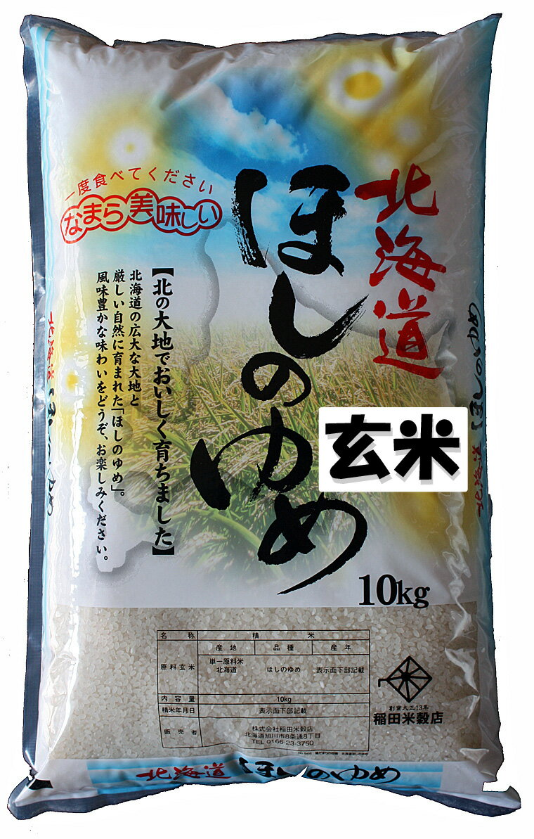【30年産】旭川発北海道産ほしのゆめ(10kg)<玄米>