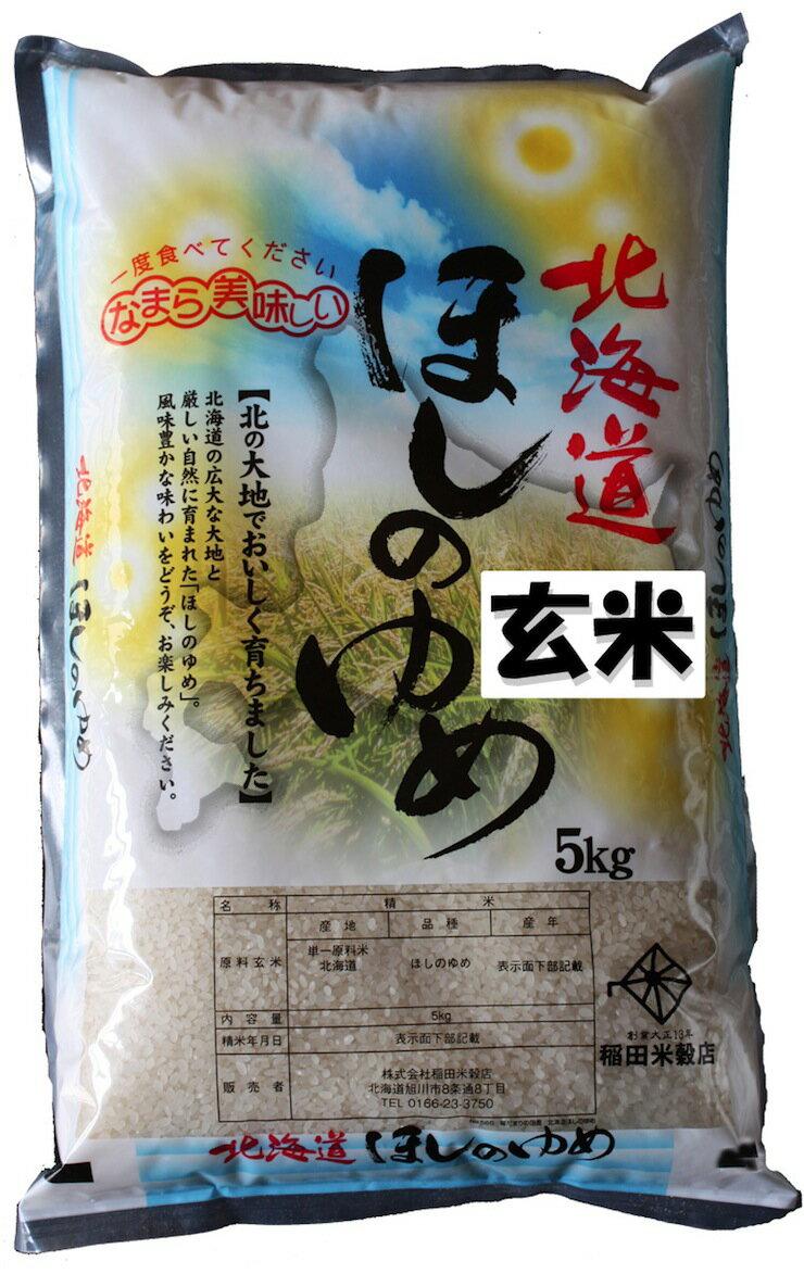 【30年産】旭川発北海道産ほしのゆめ(5kg)<玄米>