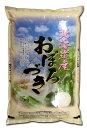 【28年産】旭川発北海道産おぼろづき(5kg)
