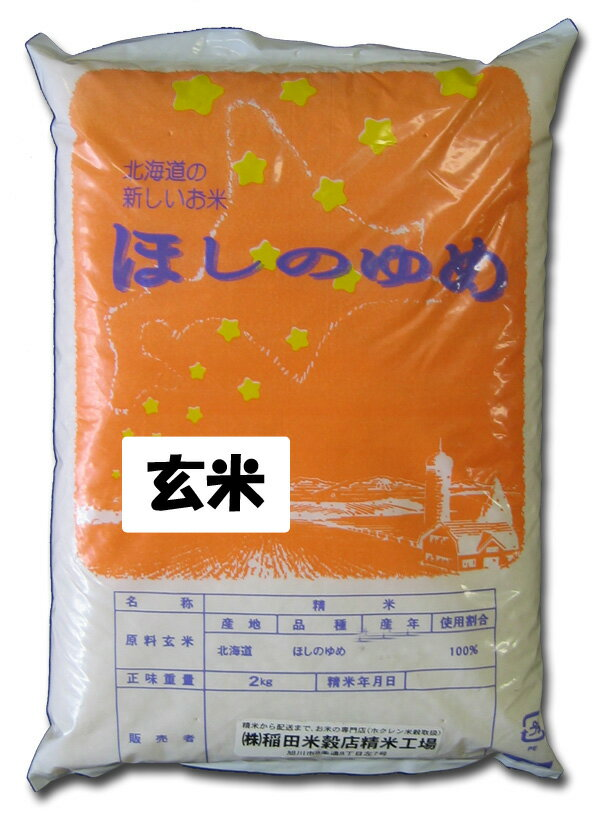 【30年産】旭川発北海道産ほしのゆめ(2kg)<玄米>