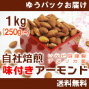 味付きアーモンド1kg(250gx4個入り)【塩付き】【自社工場/焙煎・味付け】