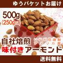 味付きアーモンド500g(250x2個入)【塩付き】【自社工場/焙煎・味付け】