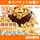 深煎りカシューナッツ500g(250g×2入)