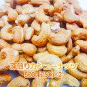 ☆★SALE★☆深煎りカシューナッツ500g(250g×2入)【素焼き】【自社工場焙煎/直送!】送料無料