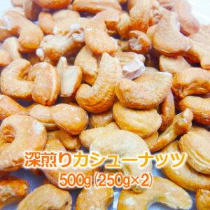 深煎りカシューナッツ500g(250g×2入)【素焼き】【自社工場焙煎/直送!】送料無料
