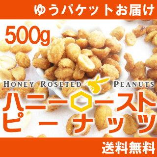 ハニーローストピーナッツ500g(250g×2入)【送料無料】