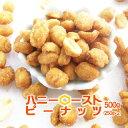 ★☆ナッツフェア★☆ハニーローストピーナッツ500g(250g×2入)【送料無料】