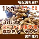 《ミニパックおまけ付》【カーメル種使用/焙煎】素焼きアーモンド1kg(無塩・無油)