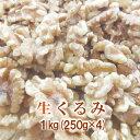 ★☆ナッツフェア★☆生くるみ1kg(250g×4個入)【送料無料】
