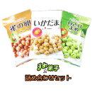 【豆菓子】詰め合わせセット(雀の卵®60g・わさびまめ60g・いかだま60g各3パックずつ)