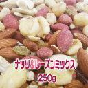 ナッツ&レーズンミックス250g 7種