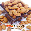 素焼きアーモンド1kg(250g×4個)【自社工場焙煎/直送!】【送料無料】