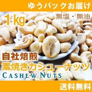期間限定!ナッツフェア対象 素焼きカシューナッツ1kg(250g×4個入)【自社工場焙煎/直送!】【送料無料】