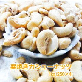☆☆SALE☆☆素焼きカシューナッツ1kg(250g×4個入)【おつまみ・ 素焼きナッツ】【送料無料】