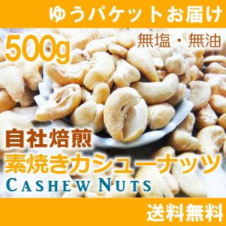 期間限定!ナッツフェア対象 素焼きカシューナッツ500g(250g×2入)【自社工場焙煎/直送!】
