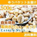 【ナッツフェア対象商品】素焼きカシューナッツ500g(250g×2入)【自社工場焙煎/直送!】 ランキングお取り寄せ