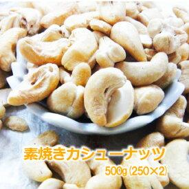 ●◯楽天スーパーセール◯●素焼きカシューナッツ500g(250g×2入)【自社工場焙煎/直送!】【送料無料】
