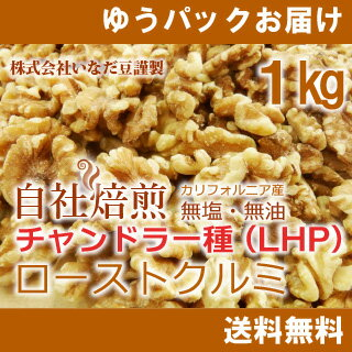 【楽天ス−パ−セ−ル】ローストクルミ1kg(200g×5個入)(無添加・無塩)自社工場焙煎/直送!】【保存にも便利】