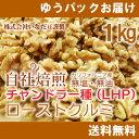 ローストクルミ1kg(200g×5個入)(無添加・無塩)自社工場焙煎/直送!】【チャンドラー種/LHP】【小分け包装】【保存にも便利】