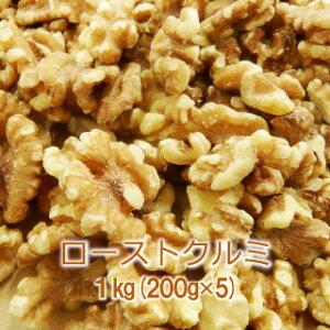 ローストクルミ1kg【おつまみ・素焼きナッツ】【送料無料】【チャンドラー種/LHP】