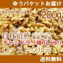 【送料無料】【チャンドラー種/LHP】ローストクルミ200g(チャック付)【無塩・無油】