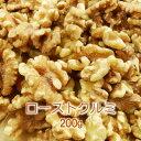 ローストクルミ200g【自社工場焙煎/直送!】【送料無料】【チャンドラー種/LHP】