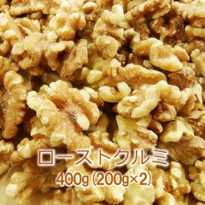 ローストクルミ400g(200g×2入)【おつまみ・素焼きナッツ】【送料無料】【チャンドラー種/LHP】