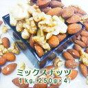 素焼きミックスナッツ1kg(250g×4入り)【 アーモンド クルミ カシューナッツ】【送料無料】