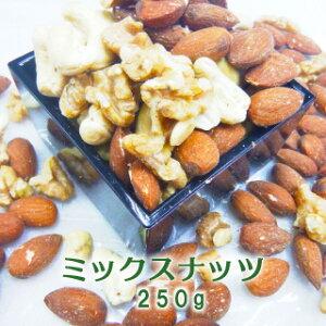 素焼きミックスナッツ250g【 アーモンド クルミ カシューナッツ】【送料無料】