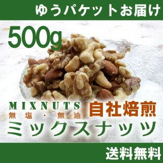 【ナッツフェア対象商品】ミックスナッツ500g(250g×2入り)【無塩・無油】【自社工場焙煎/直送!】