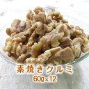 素焼きクルミ60g×12個入り 素材本来の味【自社工場焙煎/直送!】【送料無料】