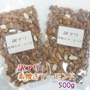 **NEW**【数量限定】訳アリ 素焼きアーモンド500g(250g×2)