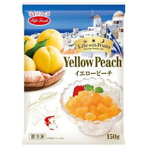 冷凍食品 業務用 ライフフーズイエローピーチ 150g×20袋 ケース