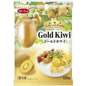 冷凍食品 業務用 ライフフーズゴールドキウイ 150g×20袋 ケース