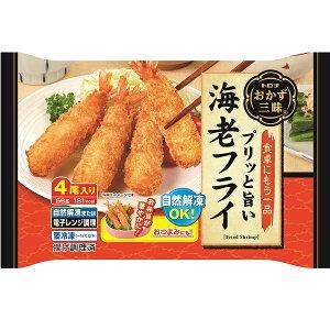 冷凍食品 業務用 トロナジャパンおかず三昧 海老フライ 56g×20袋 ケース
