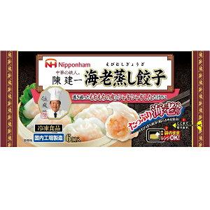 冷凍食品 業務用 日本ハム冷凍食品 中華の鉄人陳建一 海老蒸し餃子 96g×15袋 ケース