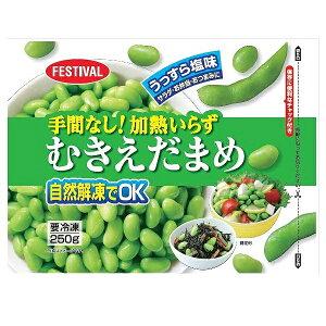冷凍食品 業務用 富士通商 手間なし!加熱いらずむき枝豆 250g×20袋 ケース